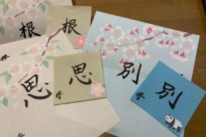 漢字リーディング