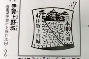【日本名城100選 No.27 伊賀上野城】