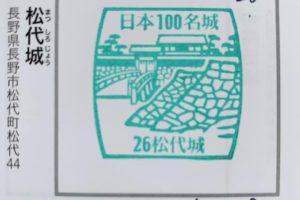 【日本名城100選 No.28 松代城】