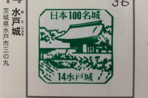 【日本名城100選の旅 No.36 水戸城】