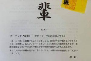 【お待たせしました!漢字リーディング発送します】