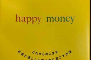 【お金の「幸せな流れ」を 作る為にできる10の事】