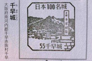 【日本名城100選 No.23 千早城】