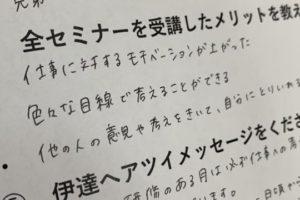 【入社半年の今が岐路】