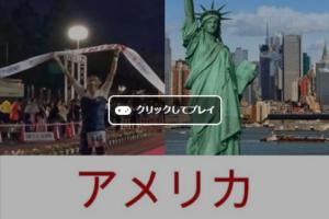 【やっぱり俺はアメリカサイズ】