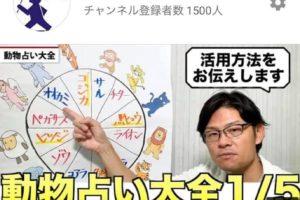 【チャンネル登録数1,500人突破‼️】