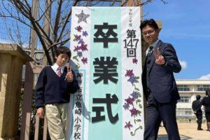 【次男卒業式!】