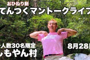 伊達ちゃんの人生楽しく笑う会の旅 in 岡山に参加しません???